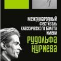 Тридцать лет Нуриевскому фестивалю в Казани