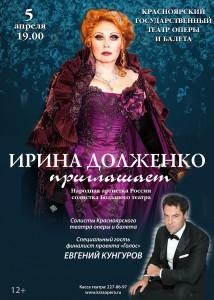 Ирина Долженко приглашает