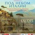 Концерт. «Под небом Италии»