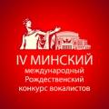 IV Минский международный Рождественский конкурс вокалистов