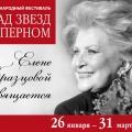 В Красноярском театре оперы и балета состоится VIII Международный фестиваль «Парад звезд в Оперном»
