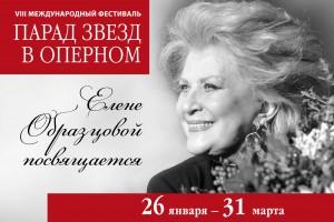 Фестиваль «Парад звезд в Оперном» - Красноярский театр оперы и балета