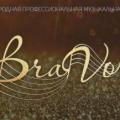 Вручение музыкальной премии BraVo впервые пройдет в Большом театре