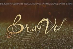 Музыкальная Премия BraVo