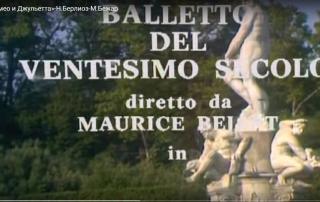 Ромео и Джульетта» – фильм-балет Мориса Бежара