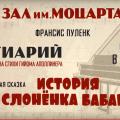 Франсис Пуленк. Музыкальная сказка «Слоненок Бабар» и вокальный цикл на стихи Гийома Аполлинера «Бестиарий».