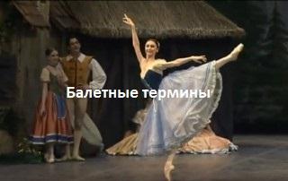 балетные термины лого