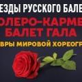«Болеро-Кармен-Балет-ГАЛА». Звёзды русского балета