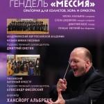 Георг Фридрих Гендель «МЕССИЯ» концерт
