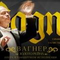 Вагнер – «Золото Рейна»