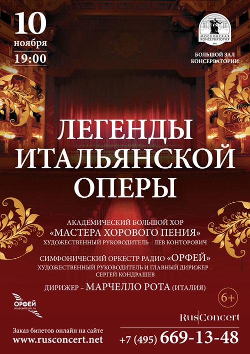 legendy-italyanskoj-opery