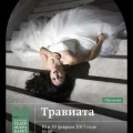 Опера Дж. Верди «Травиата»