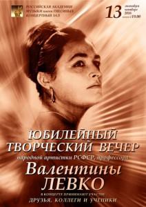 016_10_13_afisha_yubilej-levko-4a-1