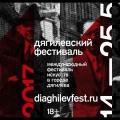 В Перми открылся XI Дягилевский фестиваль