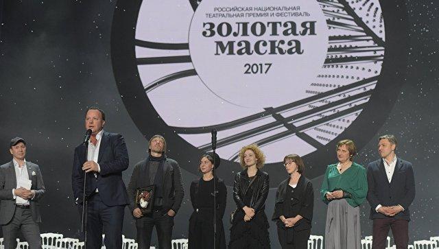 Премия золотая маска лауреаты 2017