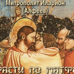 Оратория «Страсти по Матфею» в Михайловском театре