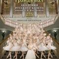 Праправнучка Кшесинской выступит на гранд-балу выпускников Академии балета в Петербурге