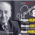 Родион Щедрин и Михаил Плетнев сыграют в четыре руки