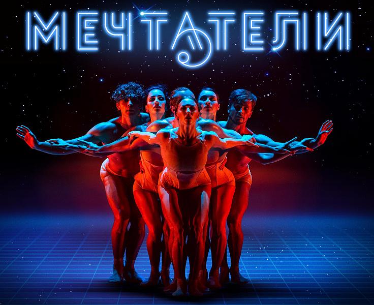 «Мечтатели»  – новый проект Сергея Даниляна в Москве