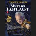 К 70-летию н.а.России Михаила ГАНТВАРГА. Юбилейный концерт
