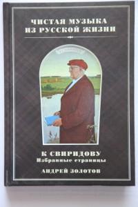 книга о Свиридове