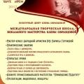 Международная творческая школа вокального мастерства Елены Образцовой пройдет в Санкт-Петербурге