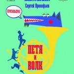 «Петя и волк» возвращается в Камерный музыкальный театр