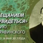 """Открывается выставка """"…С обещанием снова увидеться"""" к 135-летию Игоря Стравинского"""
