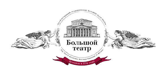 Государственный академический Большой театр России, Историческая сцена