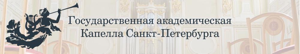 Государственная академическая Капелла Санкт-Петербурга, Камерный зал