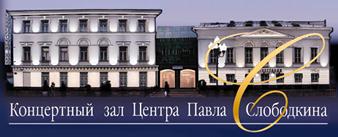 Московский театрально-концертный Центр Павла Слободкина, Концертный зал Центра Павла Слободкина