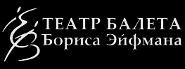 Санкт-Петербургский государственный академический театр балета Бориса Эйфмана, Александринский театр