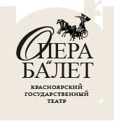 Красноярский государственный театр оперы и балета, Зрительный зал