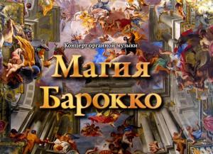 Магия Барокко