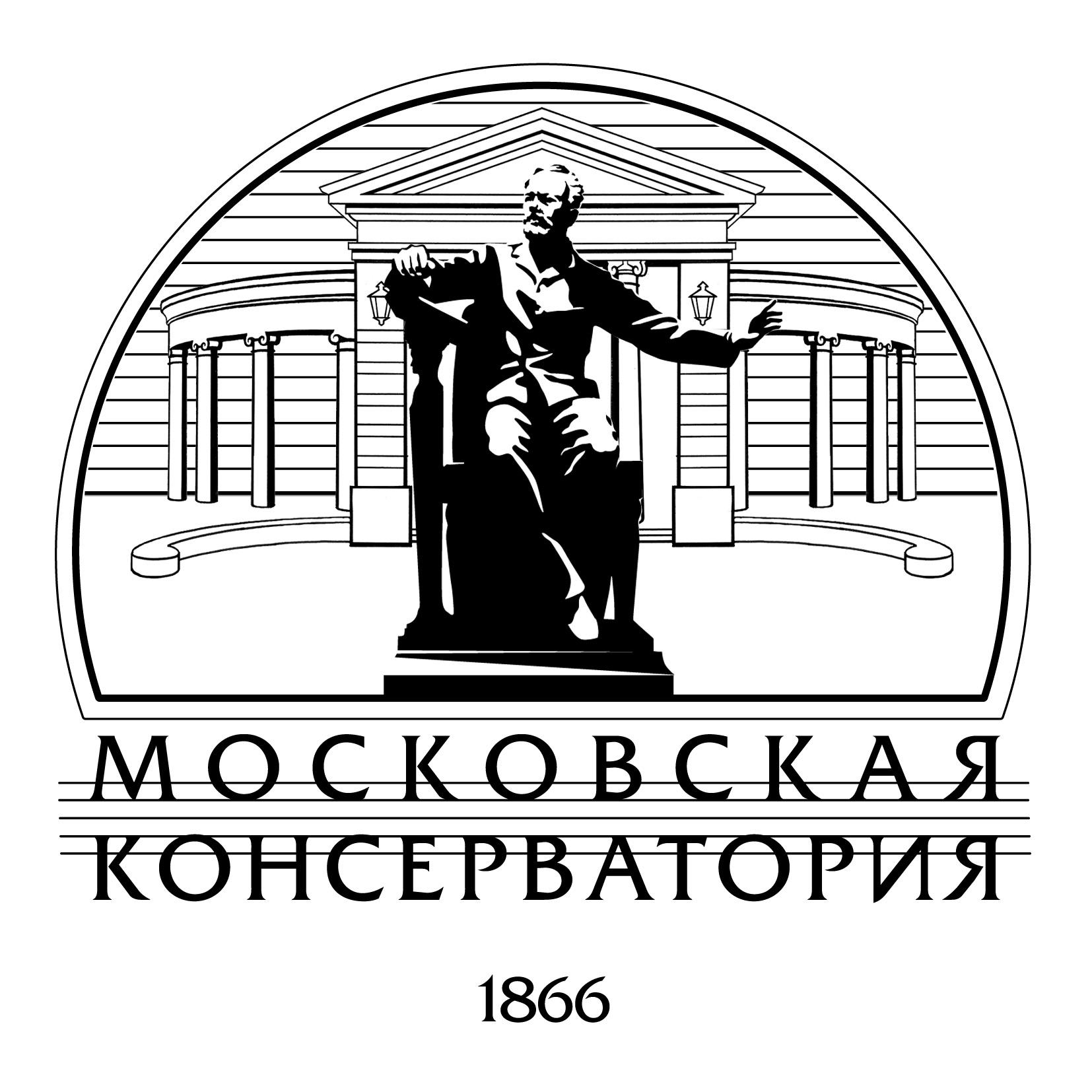 Московская государственная консерватория им. П.И. Чайковского, Большой зал консерватории