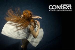 Международный фестиваль современной хореографии