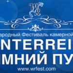 """В Москве пройдет IV Международный фестиваль камерной музыки WINTERREISE (""""Зимний путь"""")"""