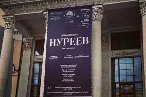 """Нуреев"""