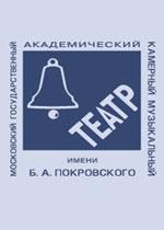 Московский государственный академический Камерный музыкальный театр имени Б. А. Покровского, Основная сцена
