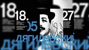 XI Международный фестиваль имени Сергея Дягилева подготовил несколько мировых премьер