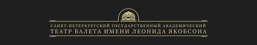 Санкт-Петербургский государственный академический театр балета имени  Леонида  Якобсона, Театр Музыкальной комедии