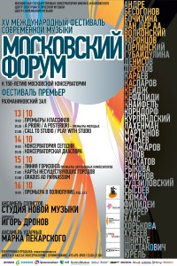 moskovskij-forum-svodnaya