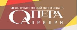 Опера априори