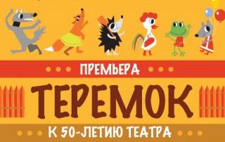 Опера Теремок