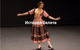 история балета лого