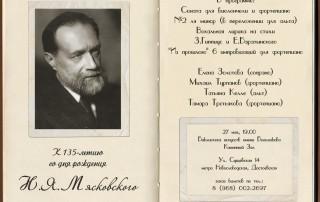 Вспомним Мясковского