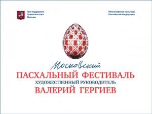 XVI Московский Пасхальный фестиваль