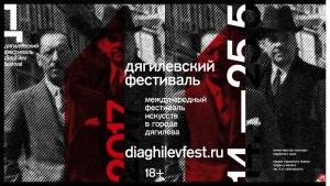 В Перми состоялось открытие XI международного Дягилевского фестиваля