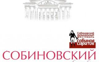 Собиновский фестиваль