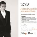 Дмитрий Шишкин (фортепиано). «Музыкальные сезоны» в галерее Нико